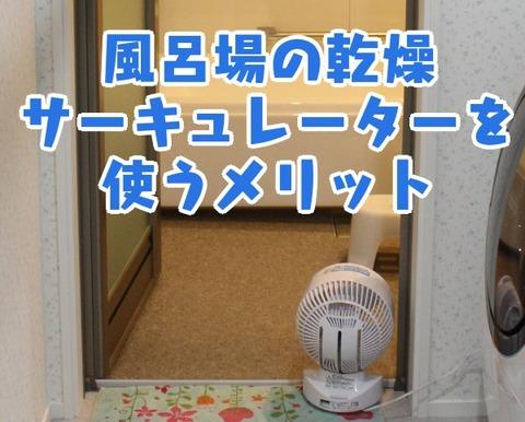 風呂場の乾燥_サーキュレーターを使うメリット