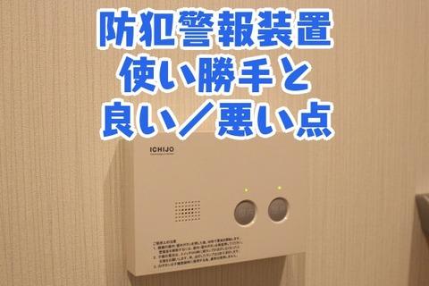 【一条工務店の防犯対策】防犯警報装置の使い勝手、良い点/悪い点