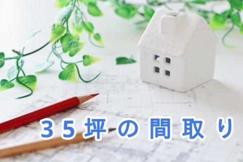 一条工務店 i-smart 35坪4LDKの我が家の間取り!