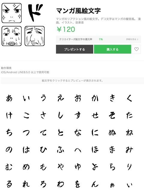 マンガ風絵文字1