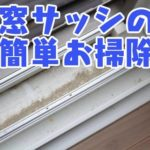 窓サッシの簡単お掃除