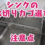 シンクの水切りカゴ選び_注意点