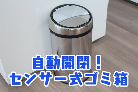 自動開閉!センサー式ゴミ箱