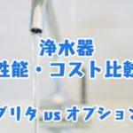 浄水器_性能・コスト比較_ブリタvsオプション