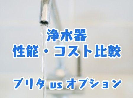 浄水器 性能・コスト比較 ブリタvs一条工務店オプション