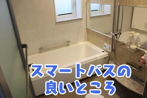 一条工務店のお風呂 スマートバスってどんなの?良い点まとめ【動画あり】