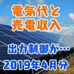 電気代と売電収入_出力制御が…_2019年4月分