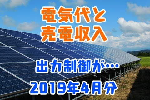 電気代と売電収入_出力制御が… 2019年4月分