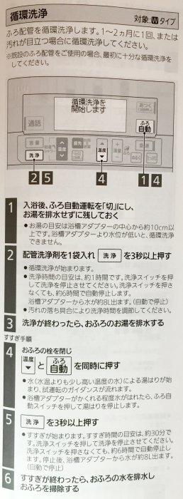 04_循環洗浄_説明書