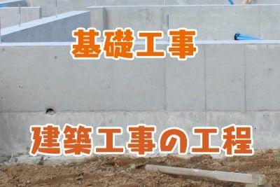 基礎工事_建築工事の工程