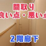 間取り_良い点・悪い点_2階廊下